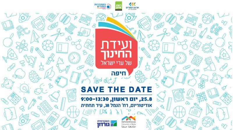 ועידת החינוך של ערי ישראל מגיעה לחיפה