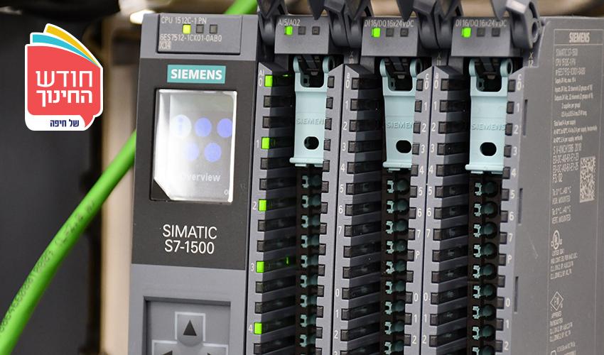 הבקר של חברת סימנס (צילום: דוברות הטכניון)