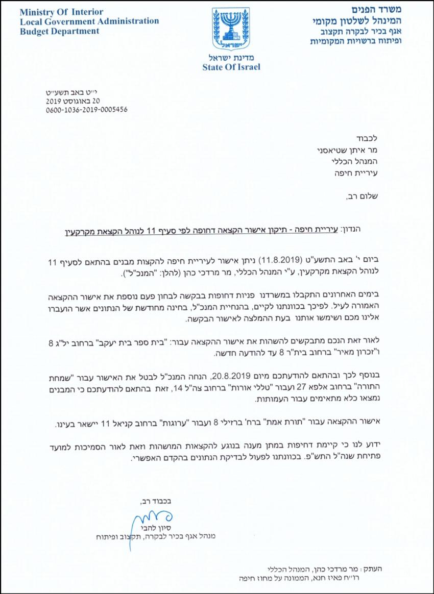 """המכתב של סיון להבי ממשרד הפנים למנכ""""ל עיריית חיפה איתן שטיאסני"""
