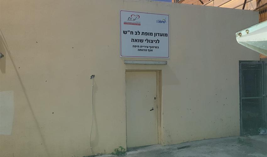"""מועדון מופת של עמותת לב ח""""ש ברחוב יל""""ג"""