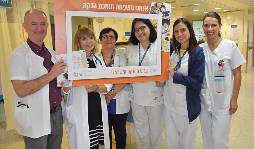 פעילות במסגרת שבוע ההנקה במרכז הרפואי כרמל (צילום: אלי דדון)