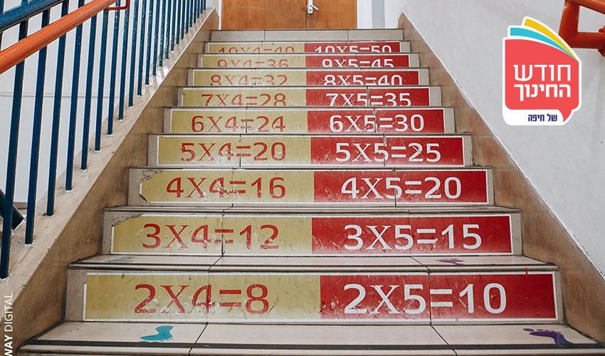 המדרגות בסניף היסוד אחוזה בבית הספר הריאלי (צילום: B-WAY DIGITAL)