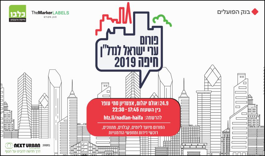"""פורום ערי ישראל לנדל""""ן: האם הבנייה לגובה תרים את חיפה?"""