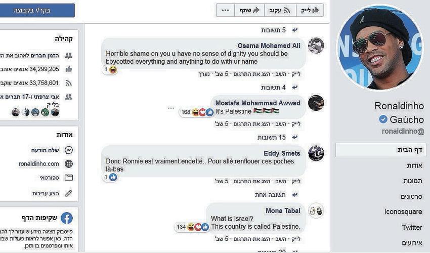 תגובות של פעילי BDS בדף הפייסבוק של רונאלדיניו. המשרד לביטחון פנים גויס לעזרה