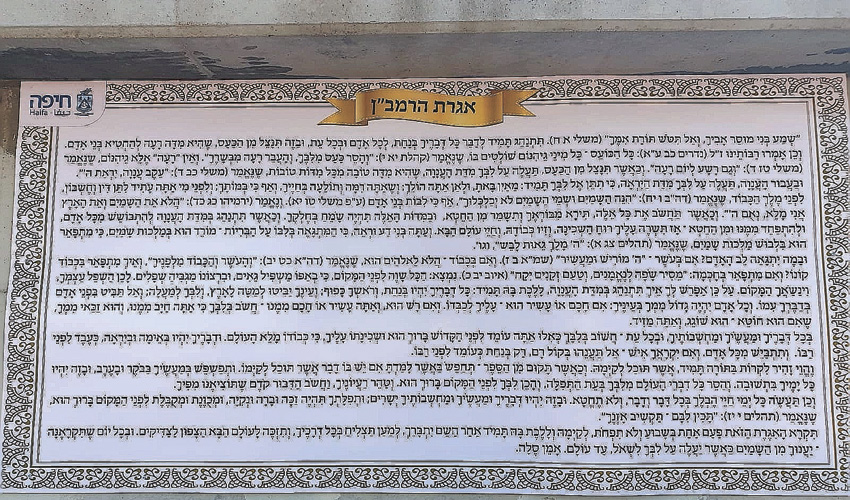 """השלט ועליו אגרת הרמב""""ן. מוסר, ענווה, כיבוד הזולת ואהבת השם"""