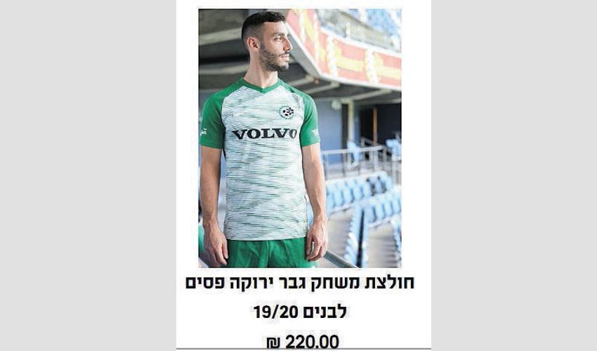 חולצת משחק של מכבי. יקר להם (צילום: מכבי חיפה האתר הרשמי)