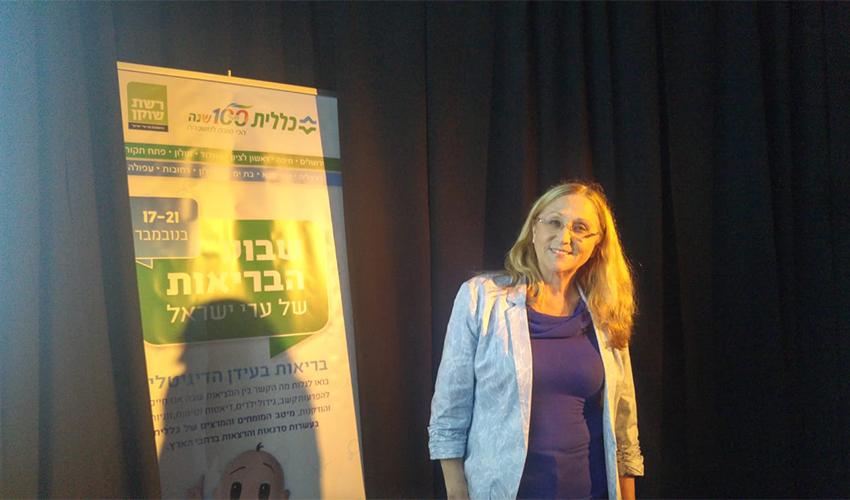 """ד""""ר שרה סיגלט בשבוע הבריאות של ערי ישראל (צילום: אלה אהרונוב)"""