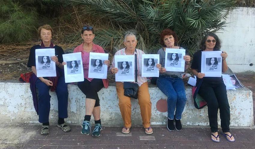 """ד""""ר חנה ספרן (במרכז) וקבוצת פעילות למען שחרורה של היבה אל-לבדי"""