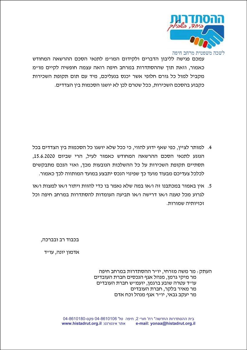 המכתב של ההסתדרות להפועל חיפה. הפינוי מתקרב