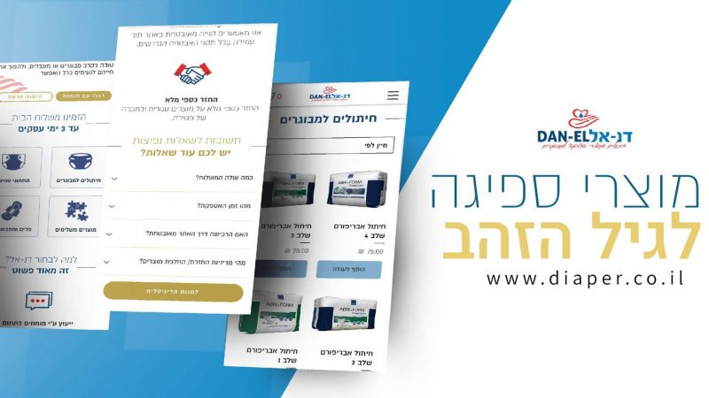 מערך הזמנות הכולל למעלה מ80 מוצרים קרדיט: IDARO פתרונות דיגיטלים