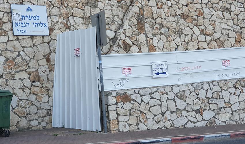 הגישה למערת אליהו הנביא שנחסמה לצורך השיפוצים (צילום: בועז כהן)