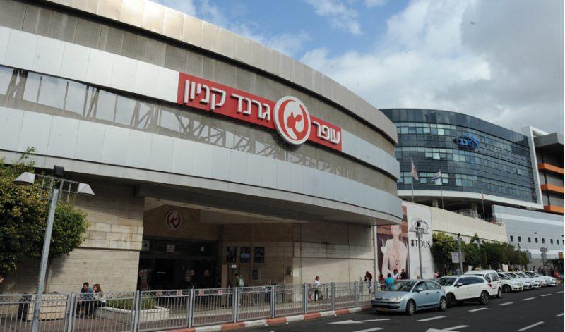 גרנד קניון עופר חיפה. צילום: רמי שלוש