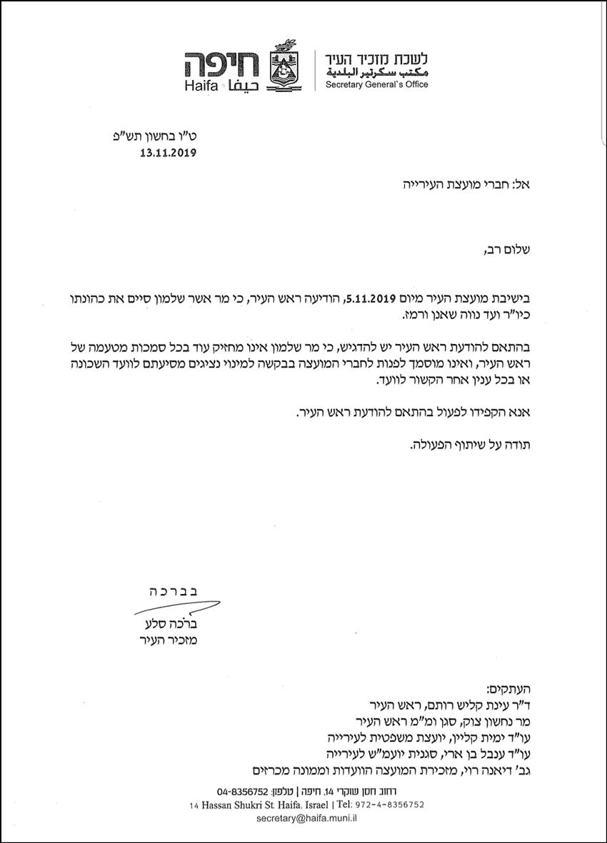 מכתבה של ברכה סלע לחברי מועצת העיר