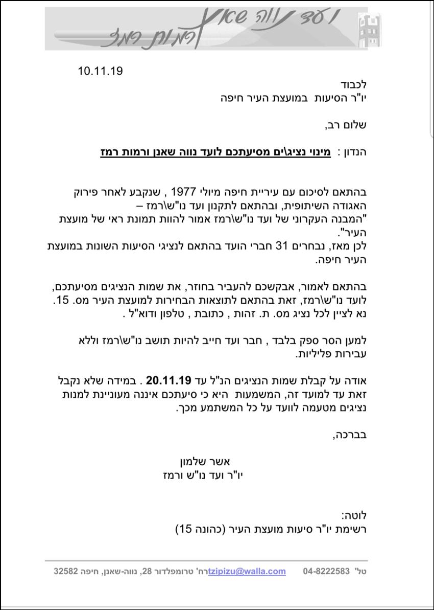 מכתבו של אשר שלמון לראשי הסיעות במועצת העיר