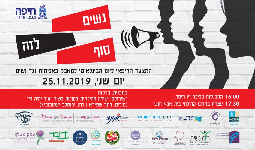 הכרזה למצעד לרגל היום הבין לאומי למאבק באלימות נגד נשים