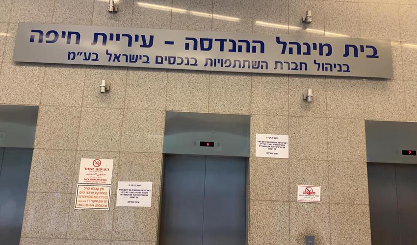 בניין מינהל ההנדסה של עיריית חיפה