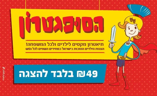 הסופגטרון תיאטרון חיפה. עיצוב: דותן לידז'י