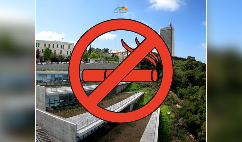 כרזה על איסור עישון באוניברסיטת חיפה