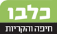לוגו כלבו - רשת שוקן