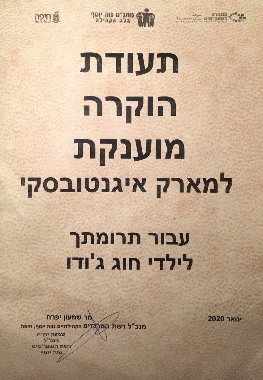 תעודת ההוקרה שהוענקה למארק איגנטובסקי
