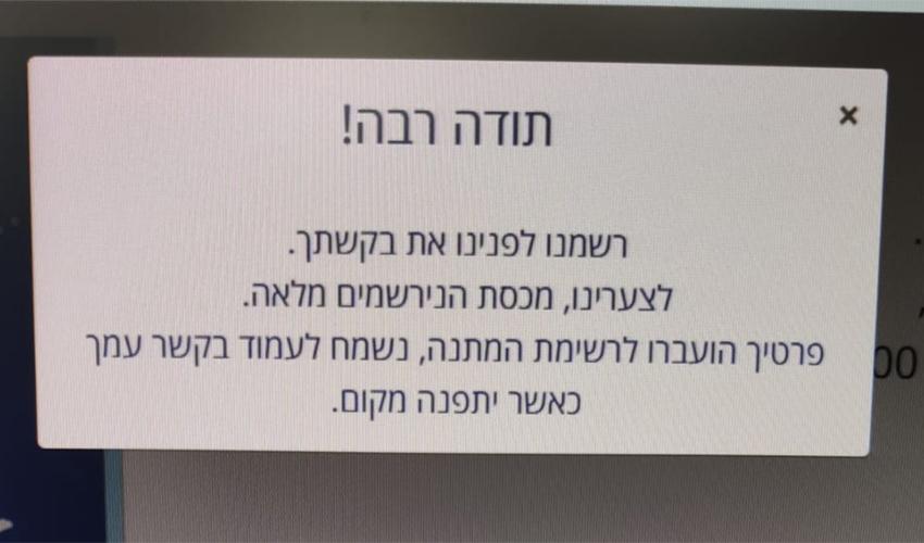 ההודעה של עיריית חיפה על התמלאות המכסה