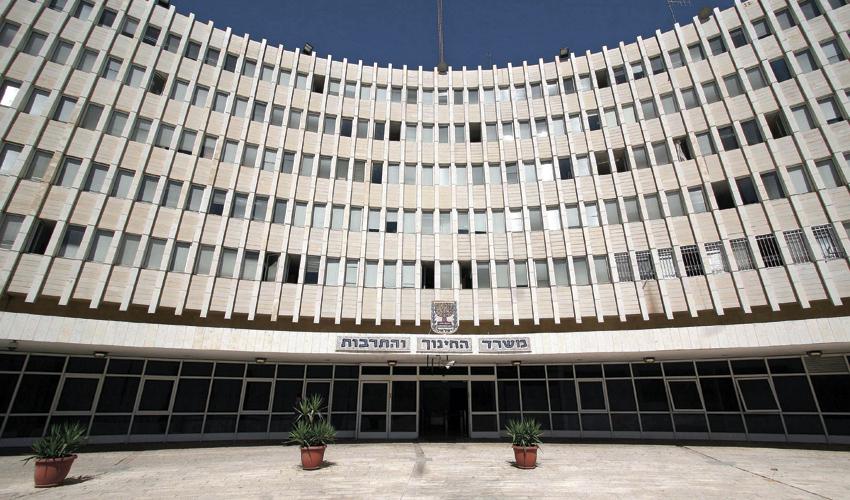 משרד החינוך בירושלים (צילום: אמיל סלמן, ג'יני)