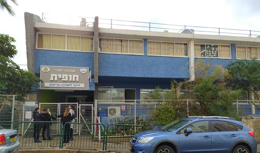 בית הספר חופית המארח את המסלול הדו לשוני בחיפה