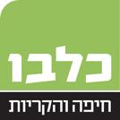 לוגו כלבו - רשת שוקן