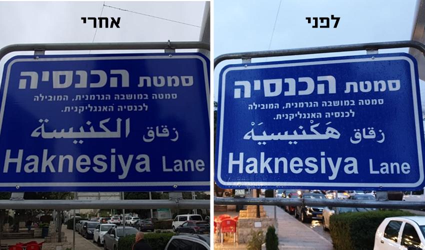 שלט הרחוב של סמטת הכנסיה, לפני ואחרי