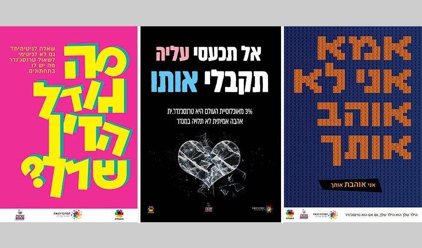 שלוש מהכרזות שעוצבו על ידי סטודנטים מהמרכז האקדמי ויצו