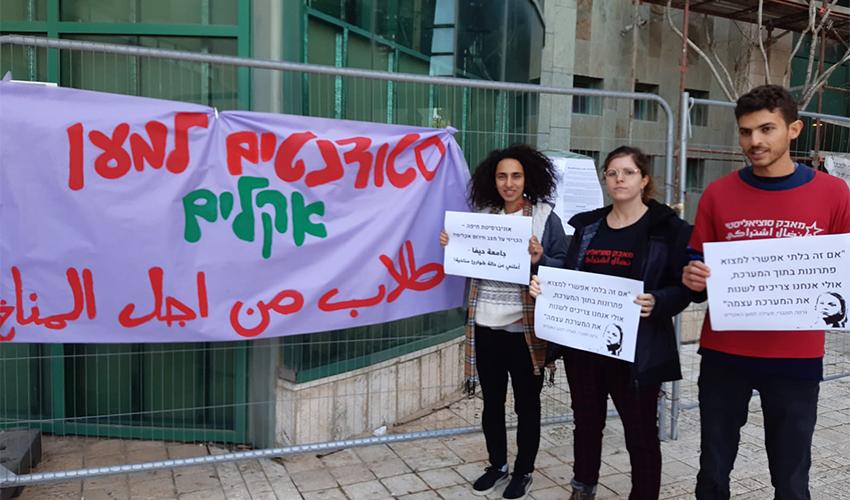 מחאה של פעילים בהתארגנות סטודנטים למען אקלים (צילום: שושן אצמן)