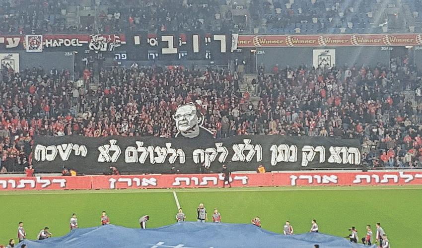 אוהדי הפועל חיפה מצדיעים לרובי שפירא. רבים מהם לא יהיו מחר ביציע