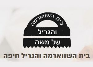 לוגו בית השווארמה והגריל של משה
