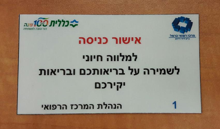 אישור כניסה למרכז הרפואי כרמל (צילום: אלי דדון)