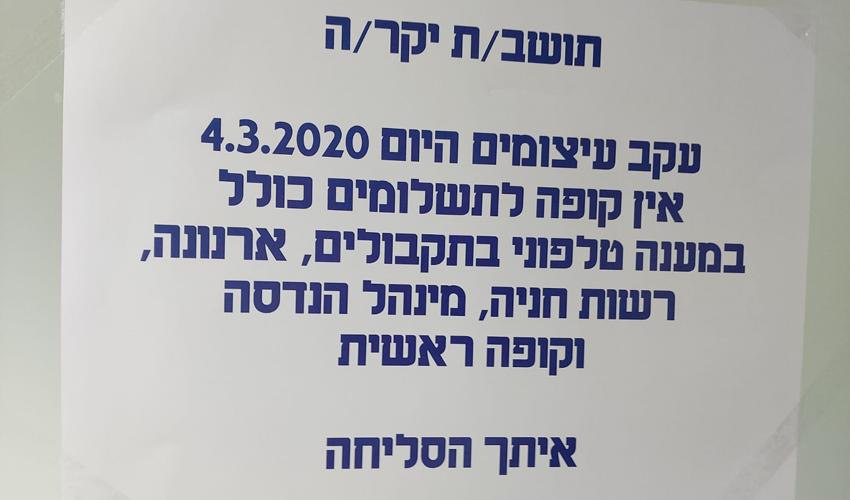 עיצומים בעיריית חיפה