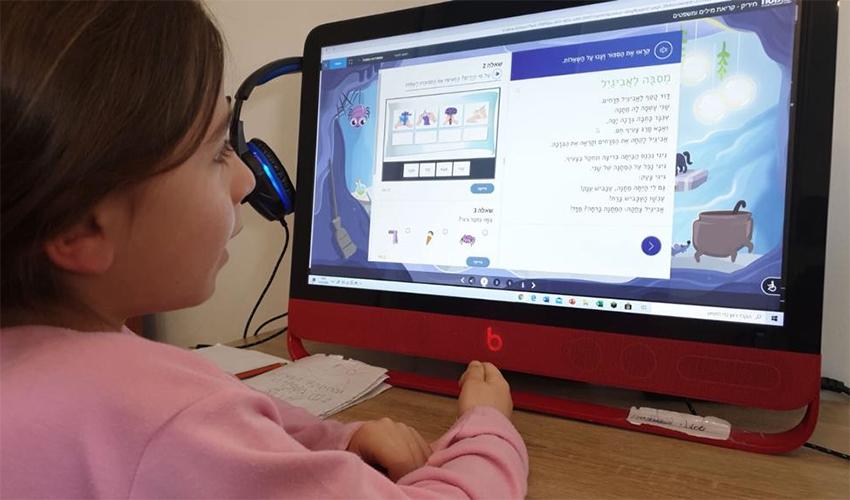 למידה במערכת מקוונת בצל הקורונה (צילום: בית הספר נאות פרס)