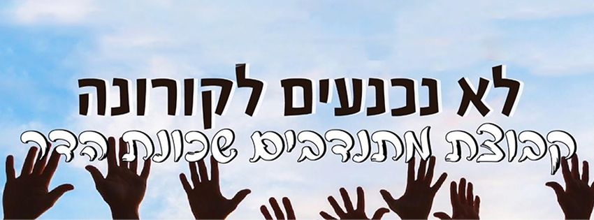 Не сдаёмся коронавирусу. Группа добровольцев квартала Адар в Хайфе