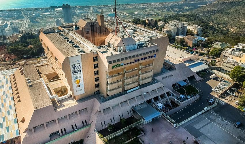 המרכז הרפואי כרמל (צילום: דוברות המרכז הרפואי כרמל)