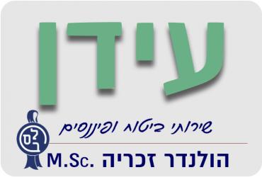 עידן שירותי ביטוח ופיננסים. לוגו באדיבות הלקוח