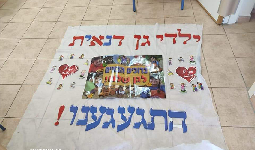 גן דנאית בחיפה (צילום: דוברות מחוז חיפה במשרד החינוך)