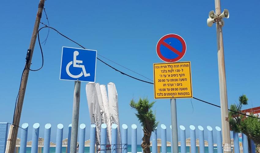 תמרור שמודיע על הגבלת זמן החניה בחניוני החופים גם לנכים