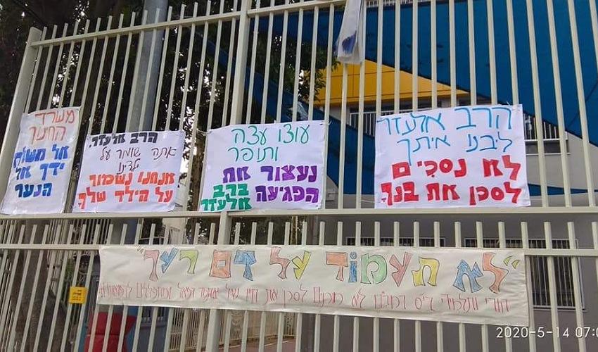 """מחאת ההורים והתלמידים בבית הספר רמב""""ם (צילום: אייל אורבך)"""