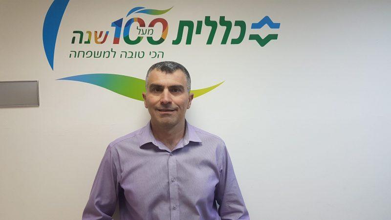 הכירו את אסף צמח: מנהל מחלקת השיווק ושירות הלקוחות בכללית מחוז חיפה וגליל מערבי. צילום: דוברות כללית