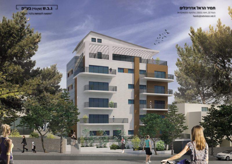 """""""הבית במרכז"""": החל השיווק בפרויקט היוקרה 'עין גדי 3' שבמרכז הכרמל. הדמיית פרויקט: יחצ"""