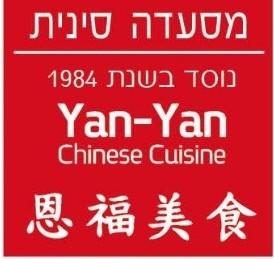 מסעדת יאן יאן. לוגו באדיבות הלקוח