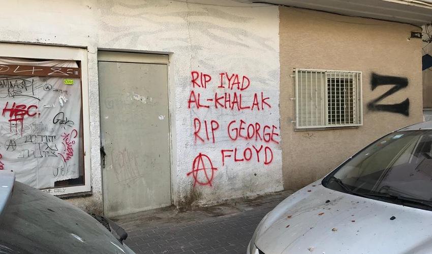 כתובת שריססו אנשי תנועת אנטיפה בהדר (צילום: תדהר טויכר)