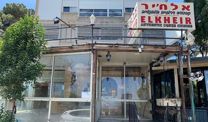 מסעדת אל-ח'יר סגורה (צילום: חגית הורנשטיין)