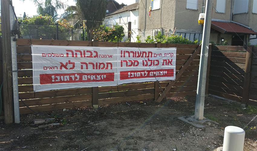 שלטים הקוראים להתנתקותן של קרית חיים וקרית שמואל מחיפה (צילום: יוגב לוי)