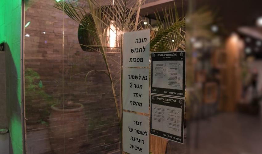 הנחיות תקן התו הסגול במקום בילוי (צילום: דוברות משטרת ישראל)