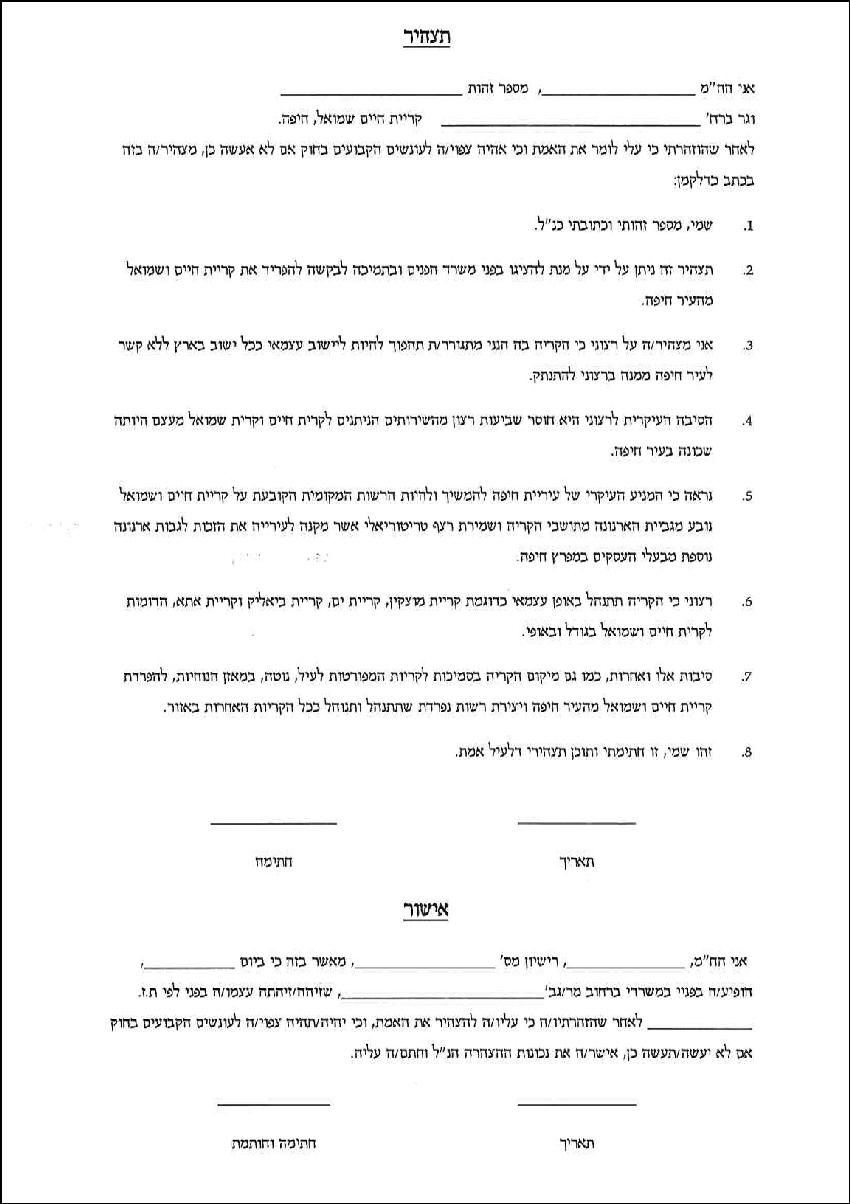 התצהיר שעליו מתבקשים תושבי קרית חיים וקרית שמואל לחתום